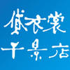 下関の貸衣裳・レンタル | 千景店