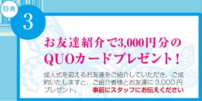 お友達紹介で3,000円分のQUOカードプレゼント!