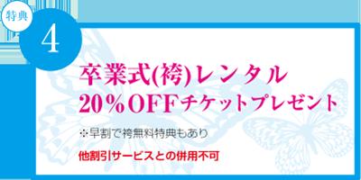 卒業式(袴)レンタル20%OFFチケットプレゼント